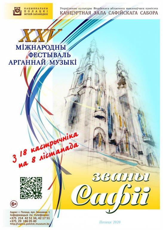 "XXV Международный фестиваль органной музыки ""Званы Сафіі"" (Полоцк, 2020)"