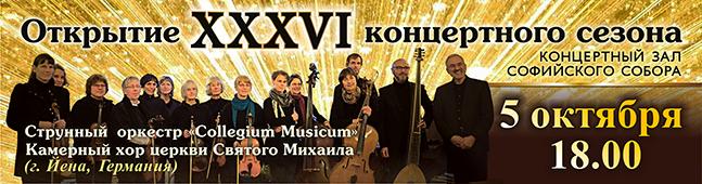 Открытие XXXVI концертного сезона. г. Полоцк, 2018 г.