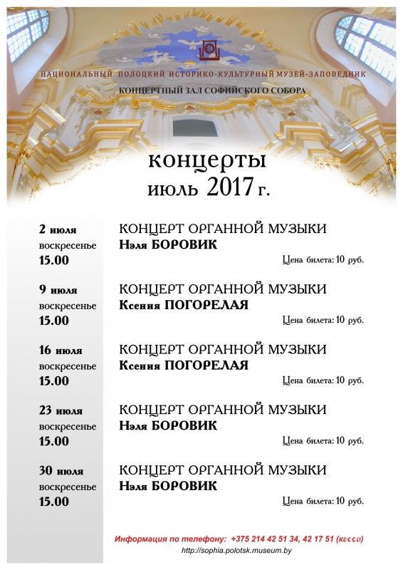 Концерты в Софийском соборе (июль  2017 г.)