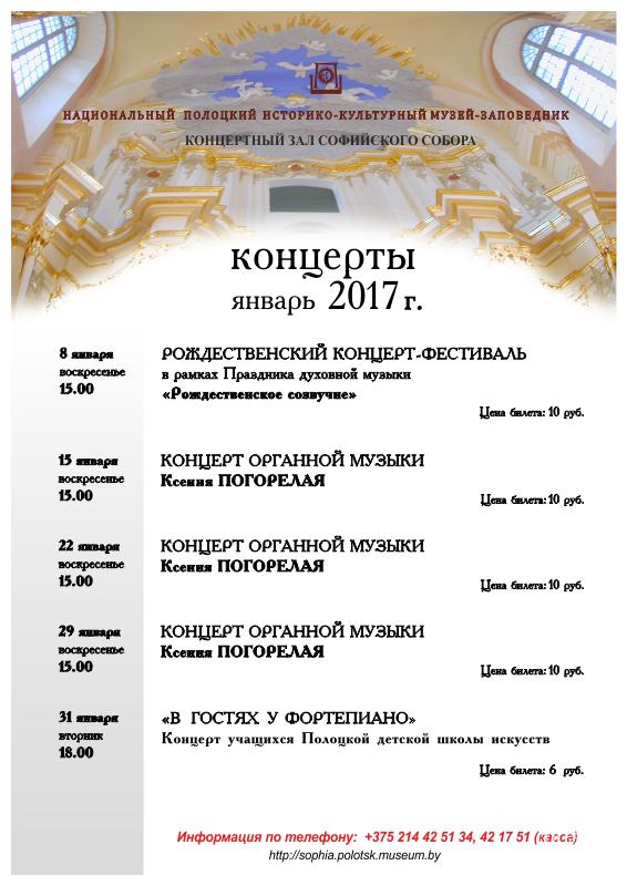 Концерты в Софийском соборе (январь 2017 г.)